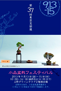 2013_tokyo_sibuten.jpg